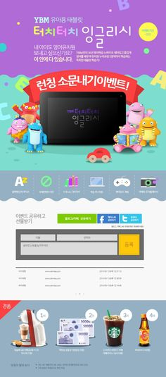 [YBM 터치터치 잉글리시] YBM 유아용 태블릿 터치터치 잉글리시 런칭 기념 소문내기 이벤트 http://www.ybmtouch.com/event/event_view.asp?idx=1124