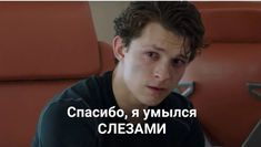 Стена Reaction Pictures, Funny Pictures, Karma, Hello Memes, Russian Memes, Cute Messages, Mood Pics, Funny Video Memes, Funny Clips