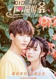 Drama China Master Devil Do Not Kiss Me 3 Subtitle Indonesia