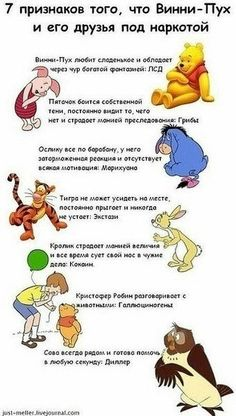 7 signs that winnie the pooh characters are on drugseeyore the donkey doesn't care about anything, / demotivation posters Russian Humor, Lack Of Motivation, Just Smile, Twisted Humor, My Memory, Man Humor, In My Feelings, Winnie The Pooh, Fun Facts