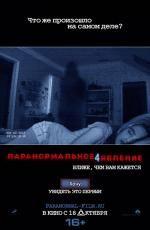 Паранормальное явление 4 - Афиша Минска