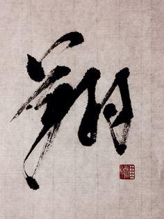 """翔 Xiáng - """"soar, fly, ascend"""" - 翔 Xiáng – """"soar, fly, ascend"""" - Calligraphy Tattoo, Caligraphy, Sign Writing, Tattoo Graphic, Chinese Brush, Japanese Calligraphy, Penmanship, Japanese Design, Street Art"""