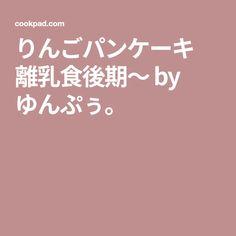 りんごパンケーキ 離乳食後期~ by ゆんぷぅ。