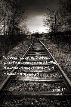Greek Beauty, Railroad Tracks, Heart, Life, Quotes, Train Tracks
