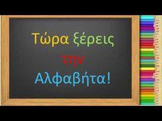 Greek Alphabet Song - YouTube Learn Greek, Alphabet Songs, Greek Alphabet, Fun Songs, Make It Yourself, Learning, Birthday Ideas, Youtube, Studying