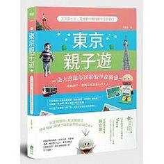 博客來-東京親子遊:大手牽小手,零經驗也能輕鬆上手自助行