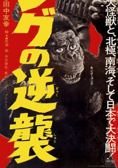 Japanese banner poster for King Kong Escapes (1967).