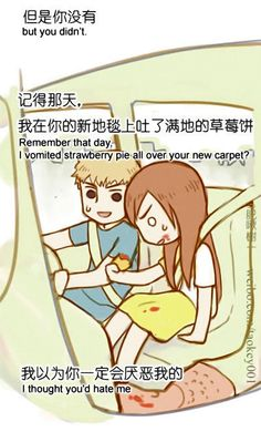 Lovely and sad true love story, go to website to get all the panels True Love Stories, Cute Stories, Love Story, The Meta Picture, But You Didnt, New Carpet, Love And Marriage, Real Life, Poems