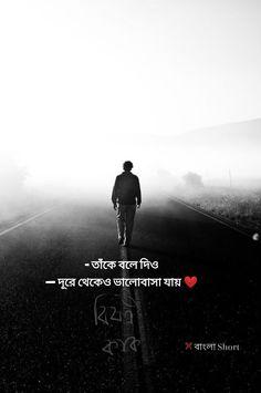 Sad Love Quotes, Romantic Love Quotes, Life Quotes, Bengali Memes, Bangla Love Quotes, Love Sms, Allah Quotes, Facebook Status, Status Hindi