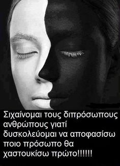 Me Quotes, Qoutes, Motivational Quotes, Greek Quotes, English Quotes, Picture Quotes, Quotations, Life Is Good, Psychology