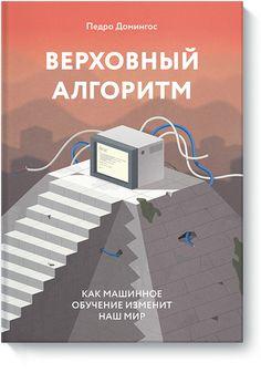 Книгу Верховный алгоритм можно купить в бумажном формате — 760 ք, электронном формате eBook (epub, pdf, mobi) — 245 ք.