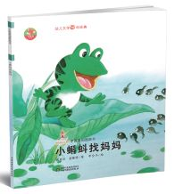 The Tadpoles Search for Their Mom--CCPPG Chinese Picture, Book Sites, Book Illustration, Childrens Books, Map, Search, Pictures, Photos, Children Story Book