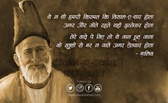 Ghalib #shayari #mirzha ghalib #ghalib #hindi #hindi poetry Morals Quotes, Sufi Quotes, Urdu Quotes, Lyric Quotes, Poetry Quotes, Famous Quotes, Best Quotes, Mirza Ghalib Quotes, Mirza Ghalib Shayari