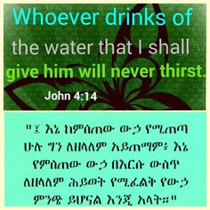 Never thirst