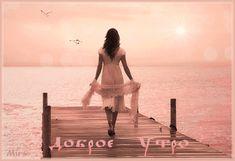 Анимация Девушка встречает утро на причале уходящем в море, в небе окрашенным розовыми лучами восходящего солнца, летают сварливо покрикивая чайки (Доброе утро), Mira, гифка Девушка встречает утро на причале уходящем в море, в небе окрашенным розовыми лучами восходящего солнца, летают сварливо покрикивая чайки (Доброе утро), Mira