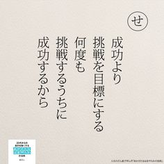 Wise Quotes, Famous Quotes, Words Quotes, Inspirational Quotes, Qoutes, Japanese Quotes, Japanese Words, Favorite Words, Favorite Quotes