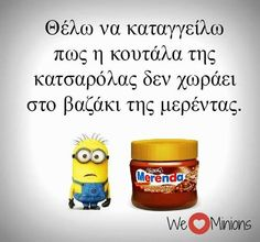 Very Funny Images, Funny Photos, Funny Texts, Funny Jokes, Funny Greek Quotes, Funny Cartoons, Laugh Out Loud, Picture Quotes, Minions