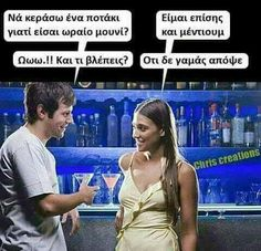 Funny Quotes, Funny Memes, Jokes, Ancient Memes, Greeks, Behavior, Banner, Couples, Art