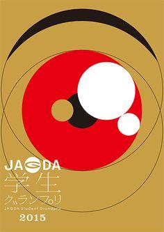 JAGDAが学生を対象としたポスターコンテストを実施 #ブレーン | AdverTimes(アドタイ)#Graphic Design Poster