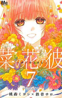 Nanoka no Kare Shoujo, Line Art, Manhwa, Kawaii, Comics, Drawings, Anime, Movie Posters, Shojo Manga