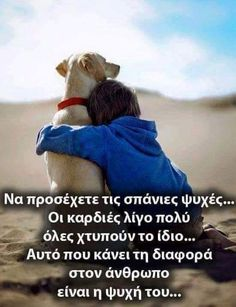 Greek Culture, Greek Quotes, Picture Quotes, True Stories, Inspire Me, Wise Words, Me Quotes, Real Life, Literature