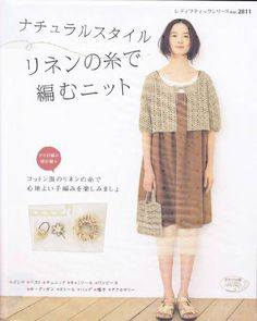 ISSUU - Crochet and knitting by vlinderieke Japanese Crochet, Japanese Sewing, Japanese Books, Knitting Books, Crochet Books, Knitting Videos, Crochet Chart, Free Crochet, Knit Crochet