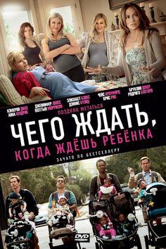 NewDeaf-Online ::: Чего ждать, когда ждешь ребенка (2012) - лучшие фильмы онлайн для глухих с субтитрами