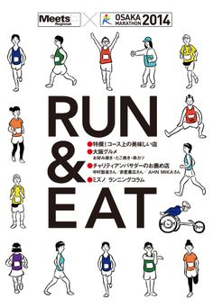 Yamauchi Yosuke's delightful illustration for the 214 Osaka marathon. Event Poster Design, Poster Design Inspiration, Cool Poster Designs, Notebook Cover Design, Simple Illustration, Japan Design, Advertising Design, Illustrations Posters, Character Design