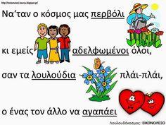 """Άνοιξη και Πρωτομαγιά: ένα εικονόλεξο για το τραγούδι """"Λουλουδόκοσμος"""" Greek Language, Second Language, Learn Greek, Preschool Education, Spring Activities, Spring Crafts, Early Childhood, Learning, Logos"""