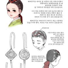 Korean Clothes A Booming Market Korean Traditional Clothes, Traditional Outfits, Drawing Practice, Drawing Lessons, Korean Accessories, Korean Jewelry, Japanese Folklore, Korean Hanbok, Natural Hair Styles For Black Women