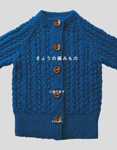 きょうの編みもの 三國万里子