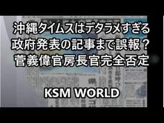 【KSM】沖縄タイムスはデタラメすぎる!政府発表の記事まで誤報?菅義偉官房長官完全否定