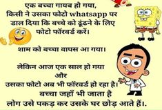 funny school jokes in Hindi funny school jokes – funny school jokes in Hindi – funny school jokes friends – funny school jokes students – funny school jokes classroom – funny school jokes teacher – funny school jokes feelings – funny school jokes feelings Latest Funny Jokes, Funny School Jokes, Funny Jokes For Kids, Some Funny Jokes, Funny Jokes To Tell, Funny Quotes For Teens, School Humor, Hilarious, Fun Funny