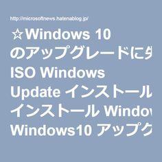 ☆Windows 10 のアップグレードに失敗する場合の対処法【不具合 ISO Windows Update インストール Windows10 アップグレード 80240020 エラー】 - Microsoft News Japan