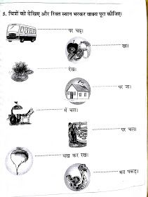 Hindi Grammar Work Sheet Collection for Classes 5,6, 7  8: Matra Work Sheets for Classes 3, 4, 5 and 6 With SOLUTIONS/ANSWERS Worksheets For Class 1, Lkg Worksheets, Hindi Worksheets, 2nd Grade Worksheets, English Worksheets For Kids, Grammar Worksheets, Kindergarten Worksheets, Consonant Blends Worksheets, Comprehension Worksheets