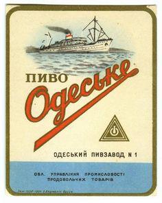 Пиво Одесское