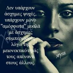 Feeling Loved Quotes, Love Quotes, Inspirational Quotes, Greek Words, Greek Quotes, Just Me, Wisdom, Let It Be, Thoughts