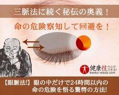 【眼脈法!】眼の中だけで24時間以内の命の危険を悟る驚愕の方法!1