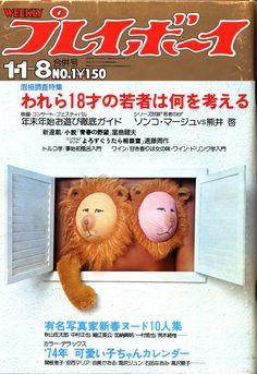 Body Painting, Teddy Bear, Kawaii, Japanese, Magazine, Toys, Cover, Funny, Bodypainting