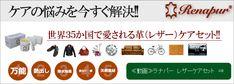 革(レザー)ケア用品ラナパー Tech Companies, Company Logo, Logos, House, Stuff To Buy, Home, Logo, Homes, Houses