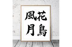 "Japanese Calligraphy ""Kacho-Fugetsu"". Non Western Fonts. $75.00"