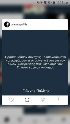 Greek Quotes, Motivation, Feelings, Art, Art Background, Kunst, Performing Arts, Daily Motivation, Art Education Resources