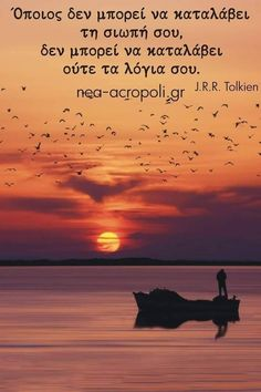 Way Of Life, Tolkien, Picture Quotes, Philosophy, Celestial, Sunset, Movies, Movie Posters, Pictures