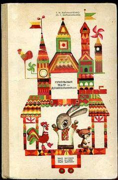 """Караманенко """"Кукольный театр - дошкольникам"""", 1973. Книжки СССР - http://samoe-vazhnoe.blogspot.ru/"""