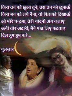 What beautiful lyrics. Sung by Lata and Bhupen Hazarika for movie Rudaali