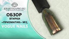 Обзор Втирки «Призматик» №2, Vogue Nails
