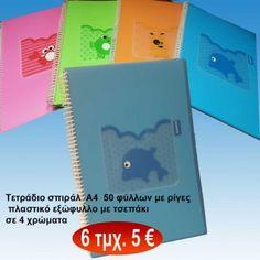 Πακέτο με 6 Τετράδια σπιράλ  Α4  50 φύλλων με ρίγες  πλαστικό εξώφυλλο με τσεπάκι σε 4 χρώματα γιά αγόρι ή κορίτσι 50th
