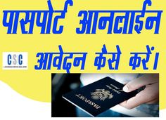 HOW TO FILL ONLINE PASSPORT FORM IN CSC PORTAL .BY S.M.INSTITUTE