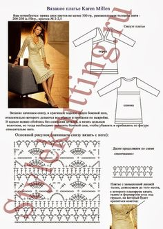 Crochet Notável: Crochet Vestido