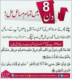 quran way of jannah Duaa Islam, Islam Hadith, Allah Islam, Islam Quran, Alhamdulillah, Prayer Verses, Quran Verses, Quran Quotes, Islamic Phrases